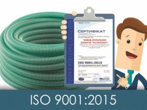 СЕРТИФИКАЦИЯ ISO 9001: 2015
